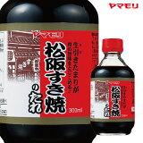 【公式】 ヤマモリ 松阪すきやきのたれ(1本)   すき焼 松阪 三重県 醤油 すき焼のたれ たまり醤油 老舗の味