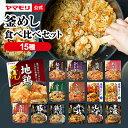 ヤマモリ 公式 釜めし 15個セット   釜めしの素 炊き込みご飯 炊き込みご飯