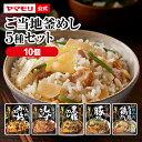 ヤマモリ ご当地釜めし 5種類×2 10品 食べ比べ セット   釜めしの素 炊