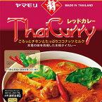 【公式 】ヤマモリ タイカレー レッド (5個) レトルトカレー カレー タイフード レッドカレー スパイスカレー レトルト食品 激辛 辛口 スープカレー 常温保存 非常食 thai 敬老の日