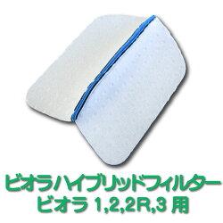 ビオラシリーズ専用『ビオラハイブリッドフィルター』【山本化学工業製】マスクフィルター