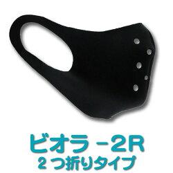 気化熱でひんやり冷感【公式】2つ折り型『ビオラ-2R』マスクカバー【山本化学工業製】
