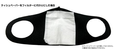 気化熱でひんやり冷感【公式】組立型『ビオラ-1』マスクカバー【山本化学工業製】