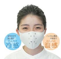気化熱でひんやり冷感【公式】2つ折り型『ビオラ-3』(白色)マスクカバー【山本化学工業製】