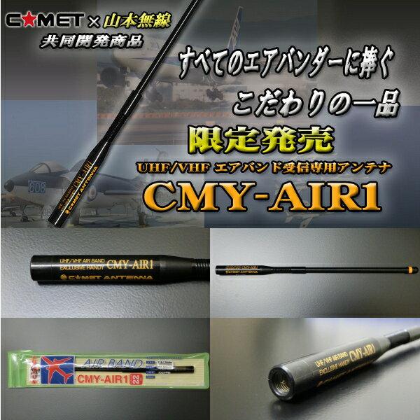 コメット(COMET) CMY-AIR1(全長22cm)