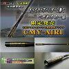 コメットCMY-AIR1(全長22cm)