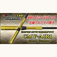 【入荷中】CMY-AIR1GOLDVersionコメット(COMET)エアバンド受信アンテナ