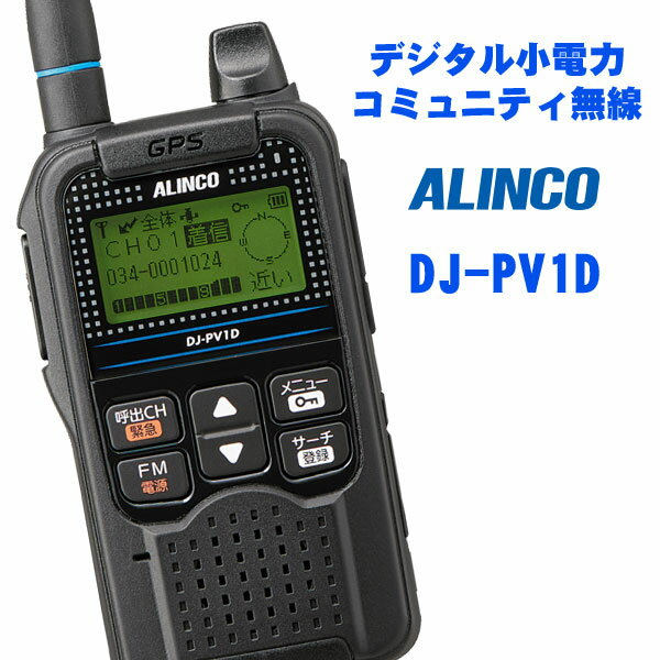 無線・トランシーバー, その他 (ALINCO) DJ-PV1D