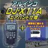 【送料・代引き手数料無料】広帯域レシーバーALINCO  DJ-X11A エアバンド仕様ショートアンテナサービス中