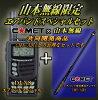 【送料・代引き手数料無料】広帯域レシーバーALINCODJ-X8+CMY-AIR1エアバンドスペシャルセット