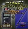 【送料・代引き手数料無料】広帯域レシーバーALINCO DJ-X8+CMY-AIR1エアバンドスペシャルセット