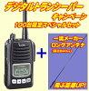【送料代引き手数料無料】アイコムIC-DPR6デジタル無線機