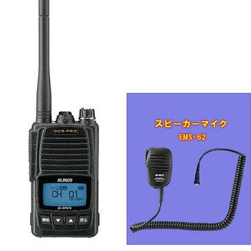 アルインコ(ALINCO) DJ-DPS70KA(EBP-98 2200mAhバッテリー付属 薄型) 5W デジタル30ch (351MHz) ハンディトランシーバー スピーカーマイクEMS-62 セット