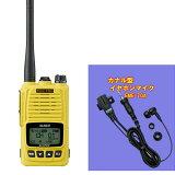 アルインコ(ALINCO) DJ-DPS70KA-YAイエローボディカラー(EBP-98 2200mAhバッテリー付属 薄型) 5W デジタル30ch (351MHz) ハンディトランシーバー カナル型イヤホンマイク EME-70A セット