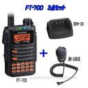 ヤエス(八重洲無線) FT-70D 144/430MHz帯 C4FM/FDMA デュアルバンドハンディトランシーバー + SBH-28,MH-34B4B 3点セット・・・