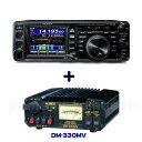 ヤエス(八重洲無線) FT-991AM 50W HF/50/144/430MHz帯オールモードトランシーバー + アルインコ DM-330MV 安定化電源 セット 液晶保護シート SPS-400D プレゼント中!・・・