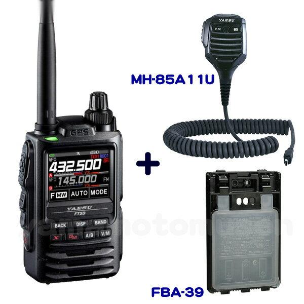 アマチュア無線機, ハンディー機 () FT3D 144430MHz C4FMFM MH-85A11U,FBA-39