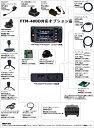 ヤエス(八重洲無線) FTM-400XDH 3