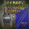 ICOMIC-R6広帯域レシーバーお買い上げ方にショートアンテナサービス中
