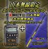 IC-R6 ブラック アイコム(ICOM)+ CMY-AIR1 GOLDエアバンドスペシャルセット