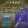 IC-R6 メタリックブルー アイコム(ICOM)+ CMY-AIR1 GOLDエアバンドスペシャルセット