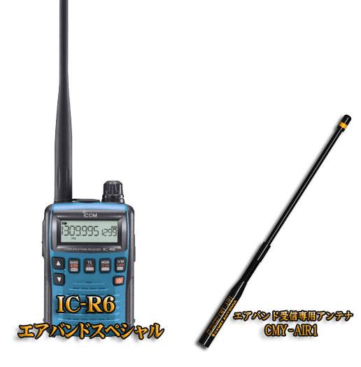 無線・トランシーバー, 受信機・レシーバー (ICOM) IC-R6 CMY-AIR1