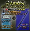 広帯域レシーバーICOMIC-R6メタリックブルー+CMY-AIR1エアバンドスペシャルセット