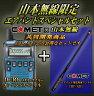 【送料・代引き手数料無料】広帯域レシーバーICOM  IC-R6メタリックブルー+CMY-AIR1エアバンドスペシャルセット