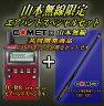 【送料・代引き手数料無料】広帯域レシーバーICOM  IC-R6メタリックレッド+CMY-AIR1エアバンドスペシャルセット
