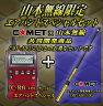 IC-R6 メタリックレッド アイコム(ICOM)+ CMY-AIR1 GOLDエアバンドスペシャルセット