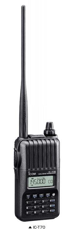 アマチュア無線機, ハンディー機 (ICOM) IC-T70 144430MHz
