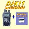 【送料代引き手数料無料!】ALINCODJ-X11ワイドバンド&オールモード受信機只今お買い上げの方ショートアンテナサービス中
