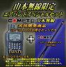【送料・代引き手数料無料】広帯域レシーバーALINCO  DJ-X11A+CMY-AIR1 エアバンドスペシャルセット
