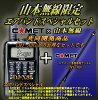 【送料・代引き手数料無料】広帯域レシーバーALINCODJ-X81
