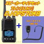 DJ-DPS70KB(EBP-99 3200mAhバッテリー付属 厚型) 5W デジタル30ch (351MHz) ハンディトランシーバー スピーカーマイクEMS-62 セット  アルインコ(ALINCO)
