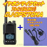 DJ-DPS70KA(EBP-98 2200mAhバッテリー付属 薄型) 5W デジタル30ch (351MHz) ハンディトランシーバー 耳かけ型イヤホンマイク EME-65A セット アルインコ(ALINCO)