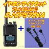 DJ-DPS70KA(EBP-98 2200mAhバッテリー付属 薄型) 5W デジタル30ch (351MHz) ハンディトランシーバー オープンエア型イヤホンマイク EME-69A セット アルインコ(ALINCO)