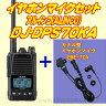 DJ-DPS70KA(EBP-98 2200mAhバッテリー付属 薄型) 5W デジタル30ch (351MHz) ハンディトランシーバー カナル型イヤホンマイク EME-70A セット アルインコ(ALINCO)