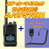 DJ-DPS70KA(EBP-98 2200mAhバッテリー付属 薄型) 5W デジタル30ch (351MHz) ハンディトランシーバー スピーカーマイクEMS-62 セット アルインコ(ALINCO)