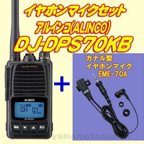 DJ-DPS70KB(EBP-99 3200mAhバッテリー付属 厚型)   5W デジタル30ch (351MHz)  ハンディトランシーバー カナル型イヤホンマイク EME-70Aセット   アルインコ(ALINCO):山本無線CQ