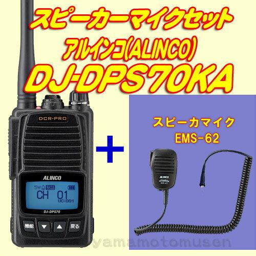DJ-DPS70KA(EBP-98 2200mAhバッテリー付属 薄型)   5W デジタル30ch (351MHz)  ハンディトランシーバー   スピーカーマイクEMS-62 セット アルインコ(ALINCO):山本無線CQ