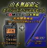 【送料・代引き手数料無料】広帯域レシーバースタンダードVR-160ショートアンテナサービス中!
