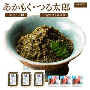 あかもく 100g・ つる太郎 (50g×2)各3個セット   ( 海藻 ぎばさ アカモク ギンバソウ ナガモ フコイダン スーパー海藻 スーパーフード ヤマモト食品 )