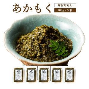 あかもく 100g×5個セット   ( 海藻 ぎばさ アカモク ギンバソウ ナガモ フコイダン スーパー海藻 スーパーフード ヤマモト食品 )