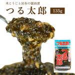つる太郎135g【ねぶた漬のヤマモト食品】【青森お土産】【昆布】