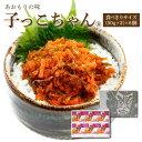 子っこちゃん(50g×2)×6個箱入セット( ご飯のお供 お取り寄せ 酒の肴 漬物 青森...