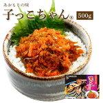 味よし子っこちゃん500g【ねぶた漬のヤマモト食品】