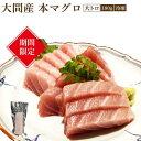 大間産 マグロ 大トロ180g 【冷凍】