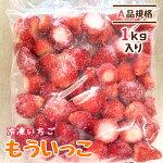 冷凍いちご山元いちご農園とちおとめA品1kg