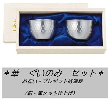 【送料無料】華シリーズ・ぐいのみ 90ml 槌目桐箱セット(代引き不可)
